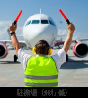 駐機場(飛行機)