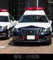 警察・SP業務